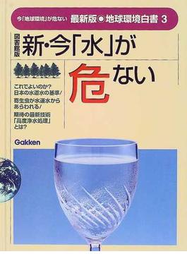 地球環境白書 今「地球環境」が危ない 最新版 図書館版 3 新・今「水」が危ない