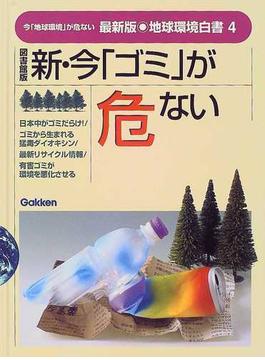 地球環境白書 今「地球環境」が危ない 最新版 図書館版 4 新・今「ゴミ」が危ない