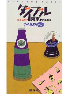 山本益博のダイブル 東京 横浜&近郊 たべあるき 2000年版