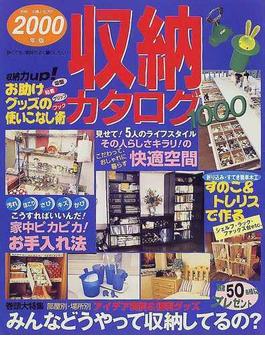 収納カタログ1000 2000年版 巻頭大特集部屋別・場所別アイデア&便利グッズ