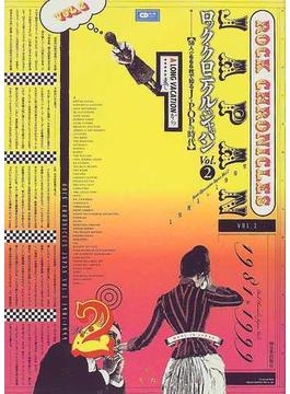 ロック・クロニクル・ジャパン Vol.2 1981−1999