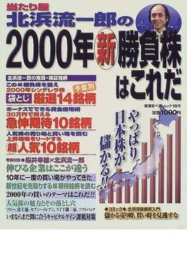 当たり屋北浜流一郎の2000年新勝負株はこれだ 推奨・検証銘柄34!!