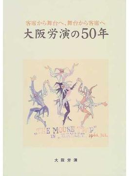 大阪労演の50年 客席から舞台へ、舞台から客席へ 1949−1998