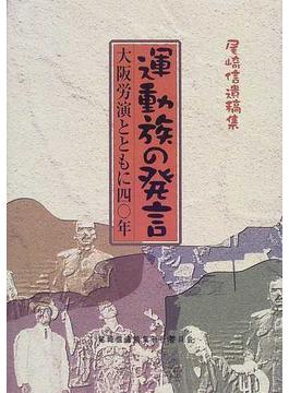 運動族の発言 大阪労演とともに四〇年 尾崎信遺稿集