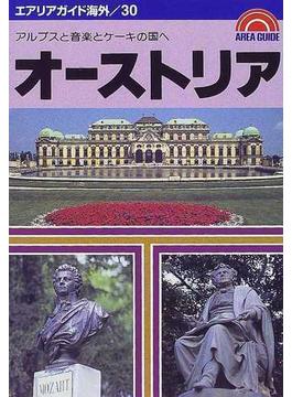 オーストリア 第24版