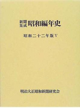 新聞集成昭和編年史 影印 昭和22年版5 自九月〜至十月