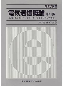 電気通信概論 通信システム・ネットワーク・マルチメディア通信 第3版(理工学講座)