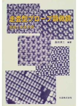 走査型プローブ顕微鏡 基礎と未来予測