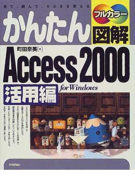 かんたん図解Access 2000 For Windows 見て、読んで、そのまま使える 活用編