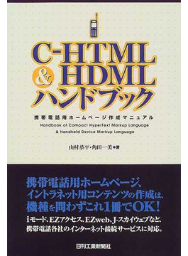 C−HTML&HDMLハンドブック 携帯電話用ホームページ作成マニュアル