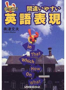 間違いやすい英語表現 要注意!!