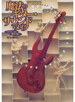 魔法のギター・サウンド・メイク