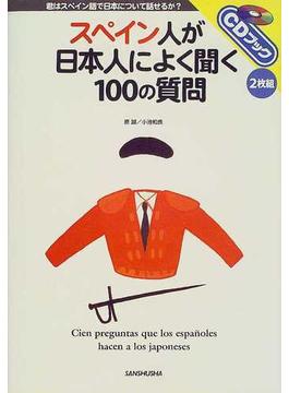 スペイン人が日本人によく聞く100の質問