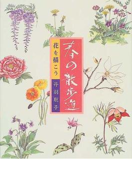 花を描こう春の散歩道