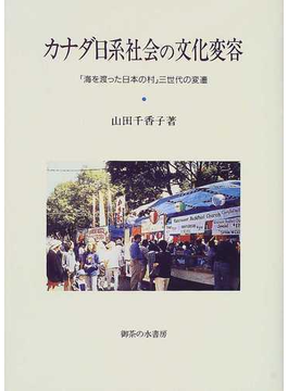 カナダ日系社会の文化変容 「海を渡った日本の村」三世代の変遷