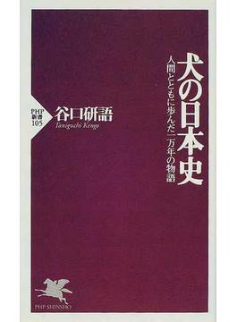 犬の日本史 人間とともに歩んだ一万年の物語(PHP新書)