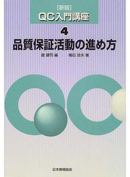 QC入門講座 新版 4 品質保証活動の進め方