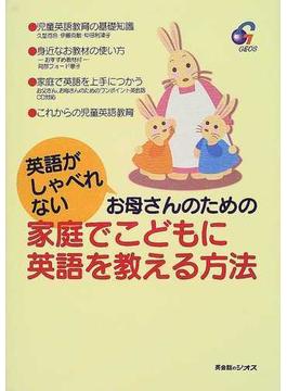 英語がしゃべれないお母さんのための家庭でこどもに英語を教える方法