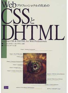 WebプロフェッショナルのためのCSSとDHTML