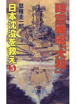 時空戦艦『大和』日本沈没を救え 5(コスモノベルス)