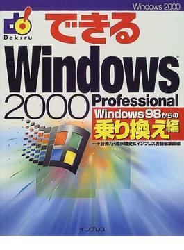 できるWindows 2000 Professional Windows 98からの乗り換え編