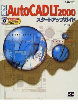 図解AutoCAD LT 2000スタートアップガイド