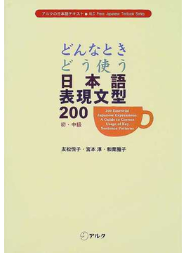どんなときどう使う日本語表現文型200 初・中級