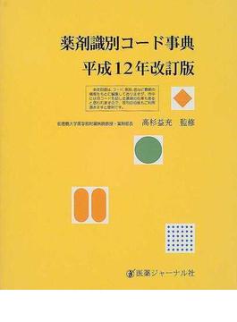 薬剤識別コード事典 平成12年改訂版