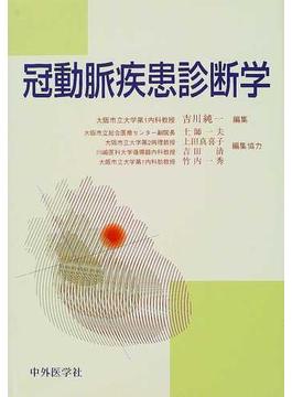 冠動脈疾患診断学