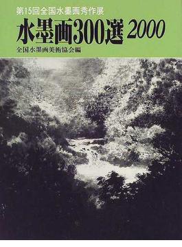 水墨画300選 2000