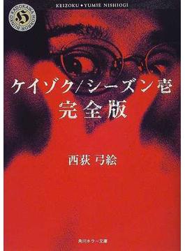 ケイゾク/シーズン壱 完全版(角川ホラー文庫)
