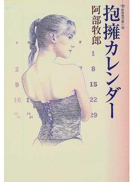 抱擁カレンダー(広済堂文庫)