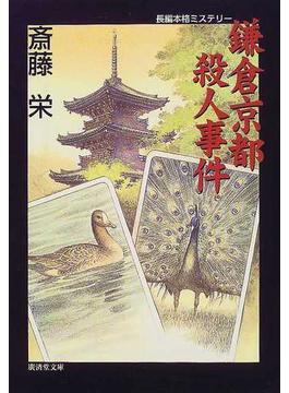 鎌倉京都殺人事件(広済堂文庫)