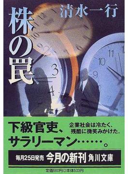 株の罠(角川文庫)