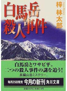 白馬岳殺人事件(角川文庫)