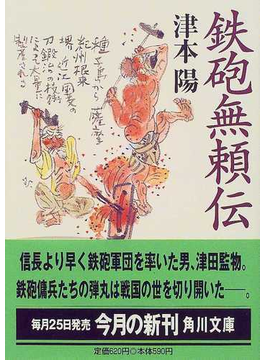鉄砲無頼伝(角川文庫)