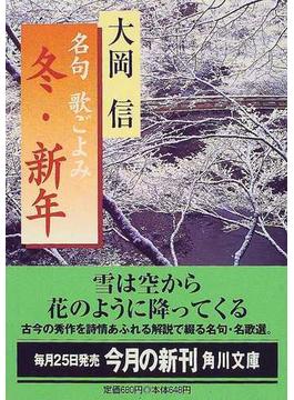 名句歌ごよみ 冬・新年(角川文庫)