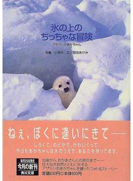 氷の上のちっちゃな冒険 アザラシのあかちゃん(角川文庫)