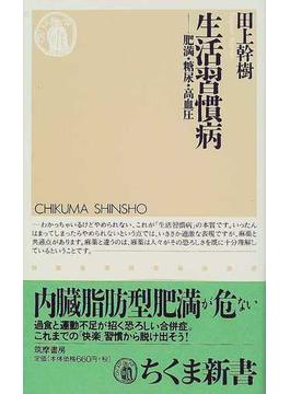 生活習慣病 肥満・糖尿・高血圧(ちくま新書)