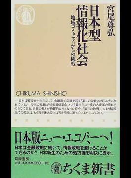 日本型情報化社会 地域コミュニティからの挑戦(ちくま新書)
