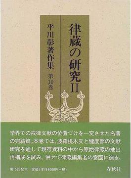 平川彰著作集 第10巻 律蔵の研究 2