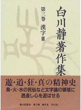 白川静著作集 3 漢字 3