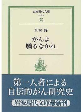 がんよ驕るなかれ(岩波現代文庫)