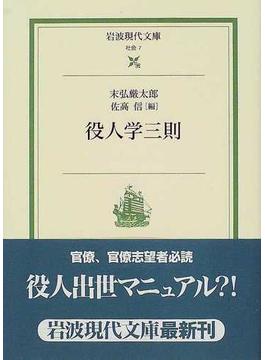 役人学三則(岩波現代文庫)