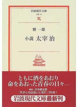 小説太宰治(岩波現代文庫)