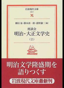 座談会明治・大正文学史 2(岩波現代文庫)