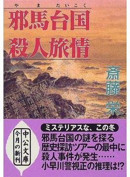 邪馬台国殺人旅情(中公文庫)