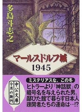 マールスドルフ城1945(中公文庫)