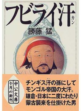 フビライ汗(中公文庫)