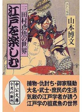 江戸を楽しむ 三田村鳶魚の世界(中公文庫)